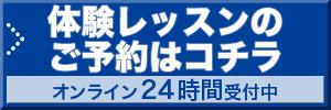 体験レッスンオンライン予約